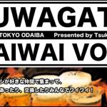 『クワガタワイワイvol1』5/23(土)東京お台場で開催します!