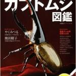 美しすぎるカブトムシ図鑑