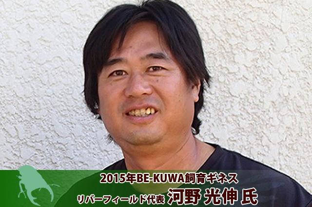 g-kouno-san2