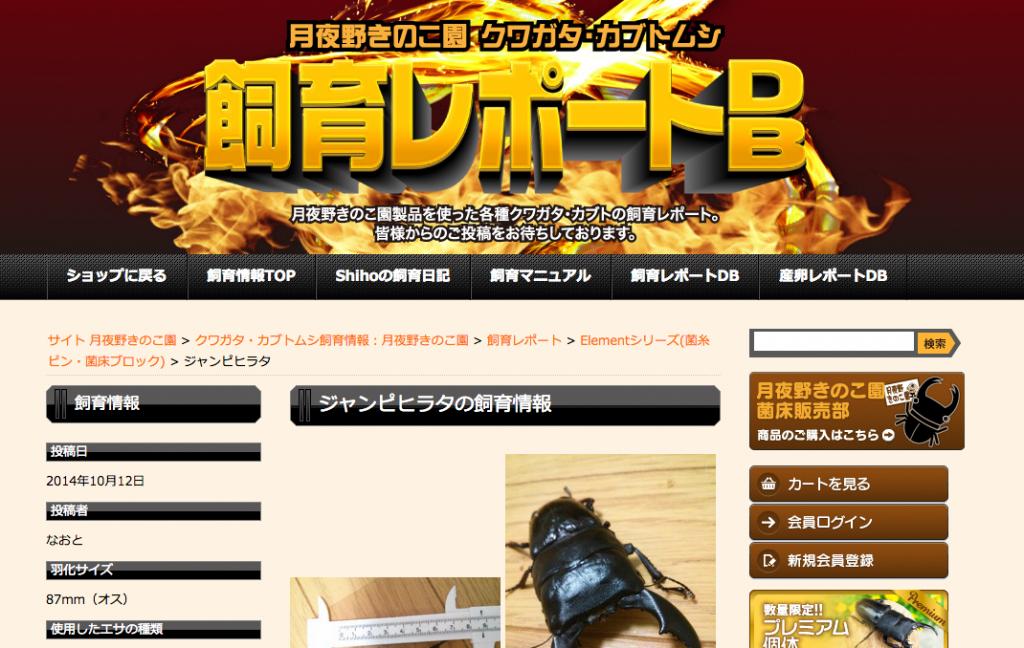 スクリーンショット 2014-10-21 6.57.01