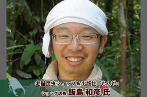 g-iijima-san1